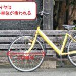 【意外と知らない?】自転車の「○○インチ」について徹底解説!